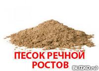 Речной песок за 200 руб ижевск дом строительная компания